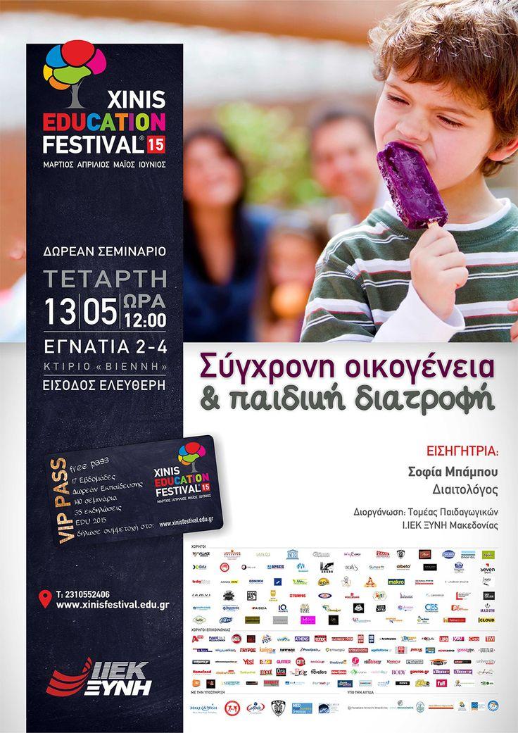 «Σύγχρονη οικογένεια και παιδική διατροφή» #XEF2015 #education #week