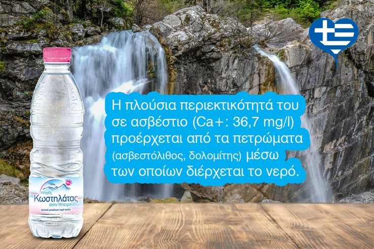 #PigesKostilatas Μπορούμε να λαμβάνουμε καθημερινά σημαντική ποσότητα ασβεστίου, απλά πίνοντας νερό Κωστηλάτας.