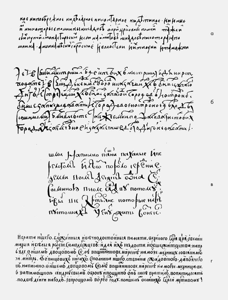 а — скоропись (XV век); б — скоропись (1627); в — переходный вид скорописи (1675); г — переходный вид письма (1686)