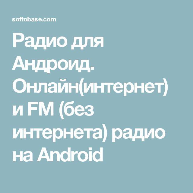 Радио для Андроид. Онлайн(интернет) и FM (без интернета) радио на Android