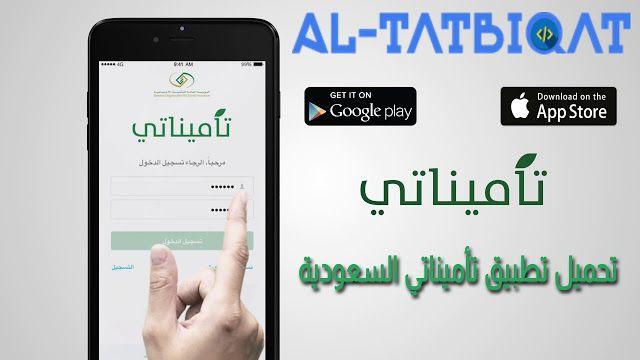 تحميل تطبيق تأميناتي السعودية للاندرويد و الايفون Https Ift Tt 2sbmoss Google Play App App Store