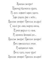 Стихи С Пасхой русских поэтов.