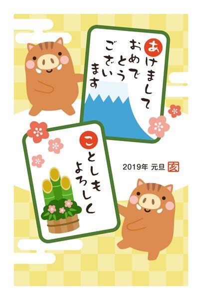 2019年賀状デザイン無料テンプレートかるたで遊ぶかわいい猪 新年