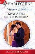 Книга Красавец и скромница, Грэй Индия #onlineknigi #книжныйчервь #library #words