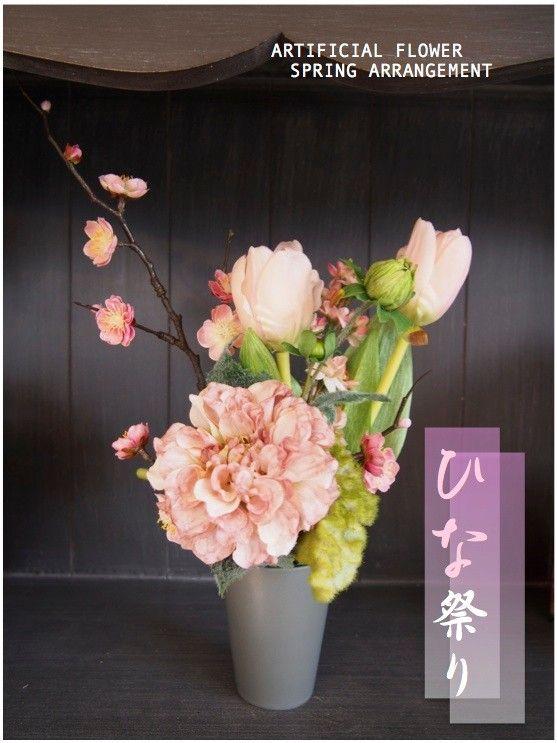 アーティフィシャルフラワー,シルクフラワー,造花,アレンジメント,ひな祭り,梅
