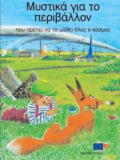 Fresh-Education : 8 δωρεάν βιβλία-ιστορίες για τα προγράμματα περιβαλλοντικής εκπαίδευσης.