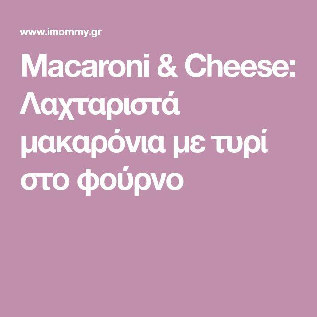 Macaroni & Cheese: Λαχταριστά μακαρόνια με τυρί στο φούρνο