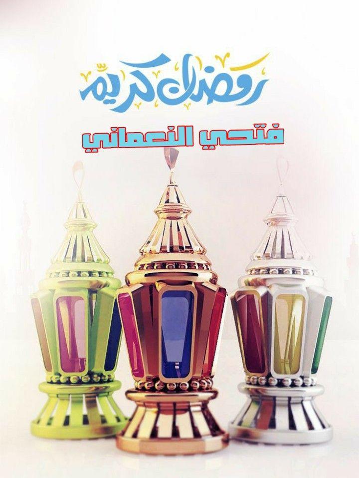 Pin By Sadia Shahbaz On Eman Ramadan Cards Ramadan Kareem Ramadan Background