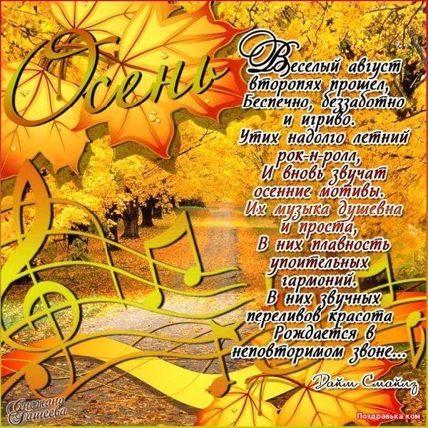 Для, осень открытки стихи