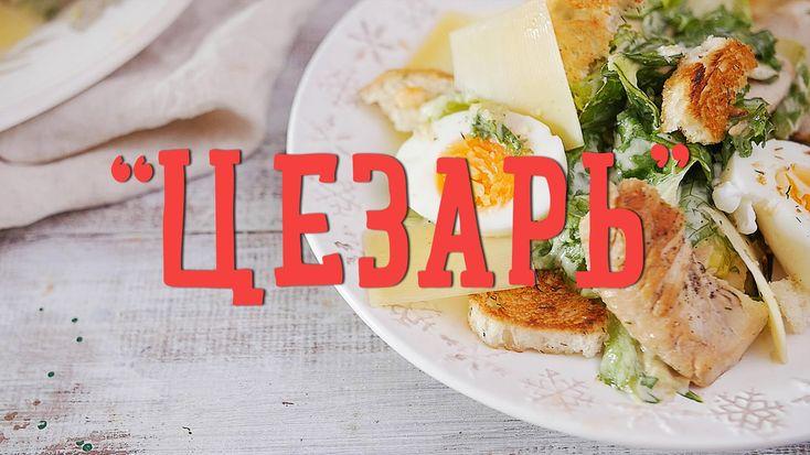 Салат «Цезарь» [Рецепты Bon Appetit]#salad#caesarsalad#recipe#tasty Многослойные салаты пугают вас своим чрезвычайно торжественным видом? Приготовьте стильный салат «Цезарь» по рецепту Bon Appetit!