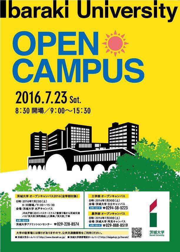 オープンキャンパス   茨城大学