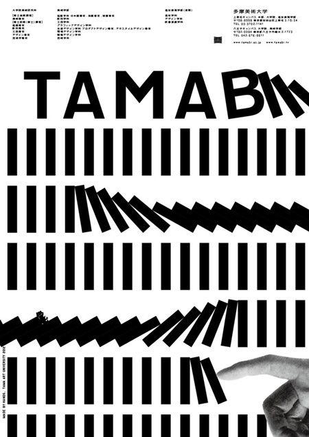 University of Tama Art (Tamabi) — Kenjiro Sano (Mr Design)