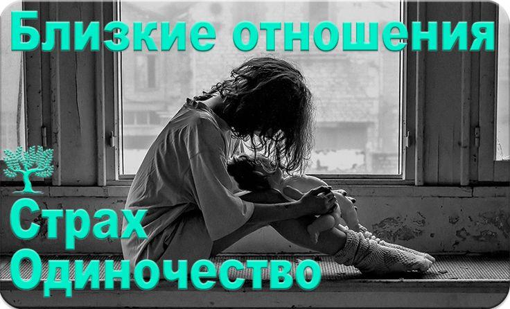 Чувство одиночества – это неудовлетворенность потребности быть в близких отношениях, часто сопровождаться такими чувствами как тревога, печаль, страх, депрессия, отчаяние.  Близкие отношения – Страх – Одиночество http://psychologies.today/blizkie-otnosheniya-strax-odinochestvo/  #психология #psychology #страх #одиночество #отношения #гармония #psychologiestoday