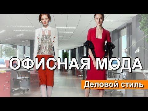 Мода для бизнес-леди и деловой стиль / Тенденции сезона - YouTube