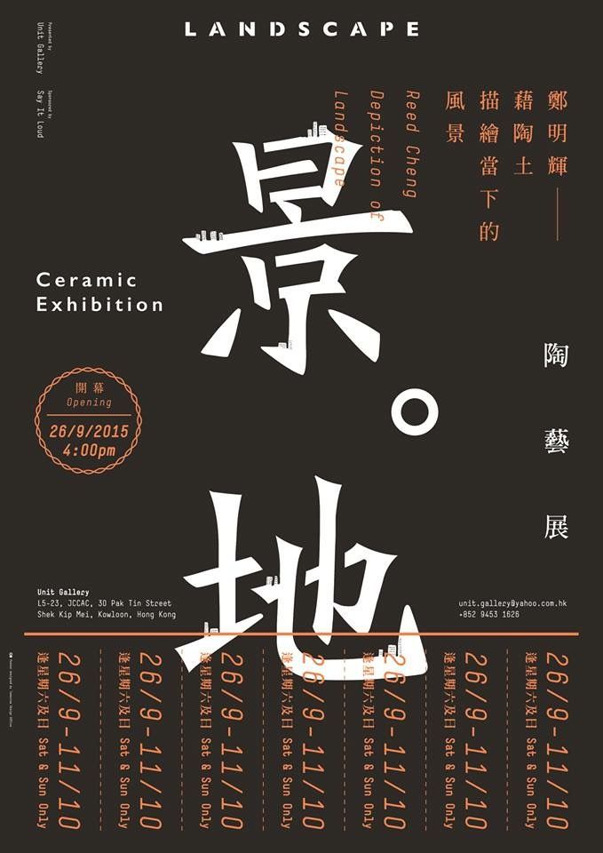 364 best Typography: Chinese, Japanese & Korean Type (East