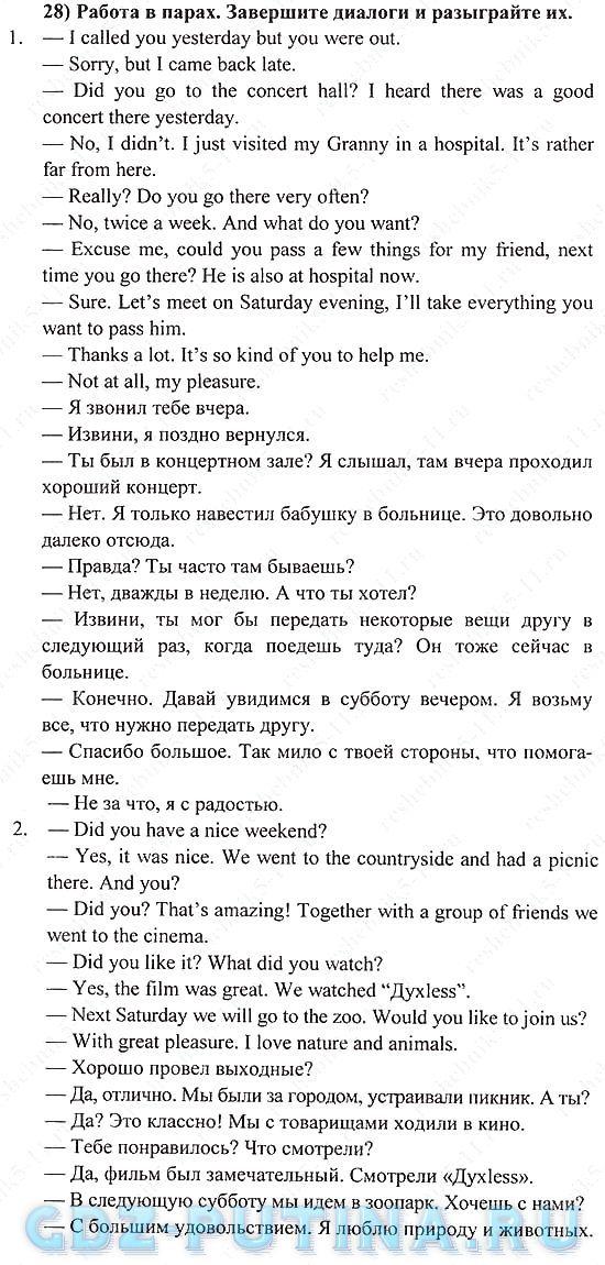 Поурочные планы по русскому языку 5 класс по ашуровой