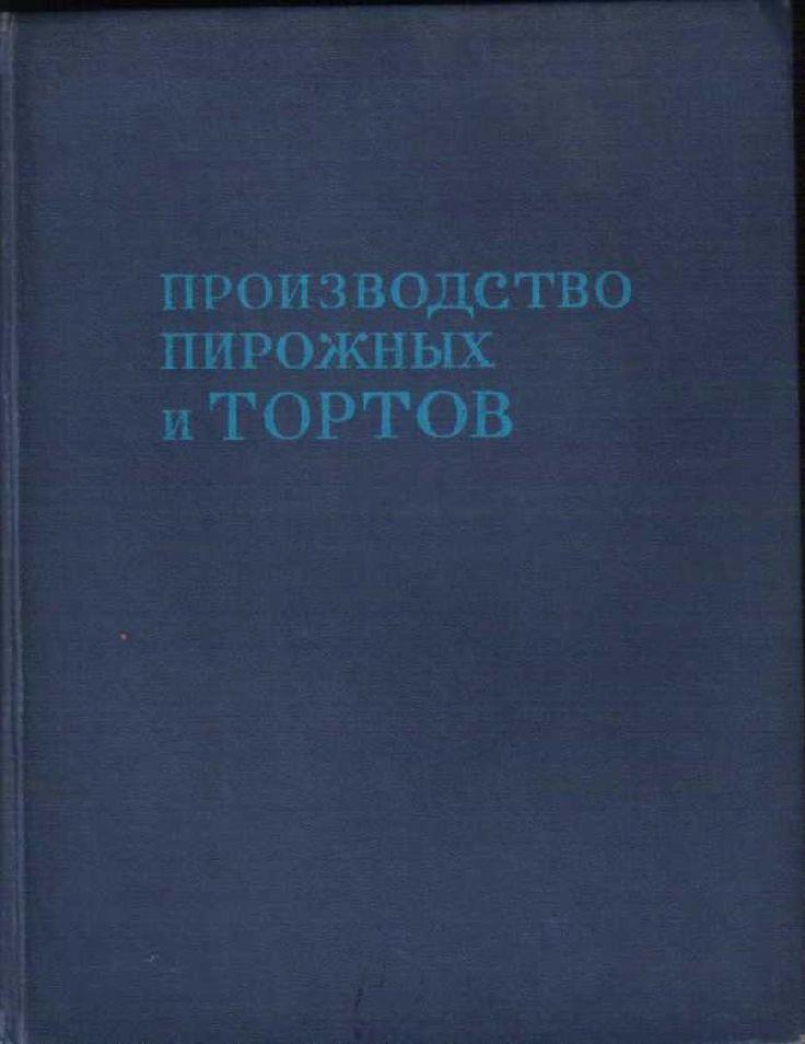 Книга 1975 года предназначена для технологов производств. В ней вы найдете много советских рецептов.