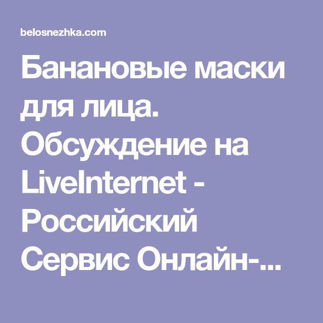 Банановые маски для лица. Обсуждение на LiveInternet - Российский Сервис Онлайн-Дневников