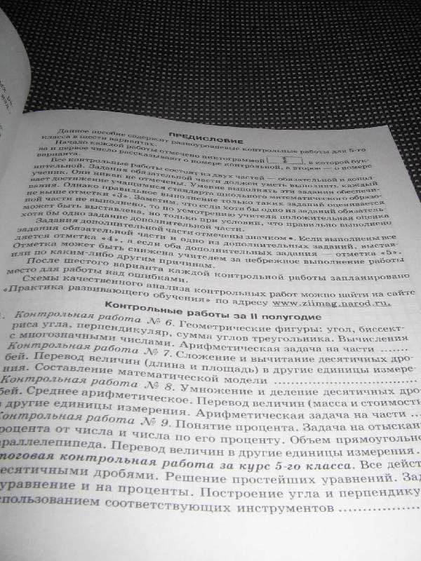 Контрольная работа по математике моро класс полугодовая школа  Контрольная работа по математике моро 3 класс полугодовая школа россии