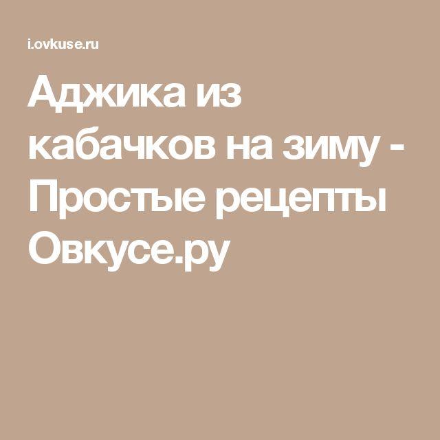 Аджика из кабачков на зиму - Простые рецепты Овкусе.ру