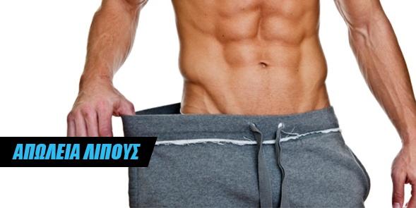 ΣΥΝΔΥΑΣΤΕ ΣΩΣΤΑ ΤΑ ΣΥΜΠΛΗΡΩΜΑΤΑ ΔΙΑΤΡΟΦΗΣ ΓΙΑ ΑΠΩΛΕΙΑ ΛΙΠΟΥΣ: ΑΝΔΡΕΣ 18-40 ΕΤΩΝ | Blog Fitness 365  http://blog.proteinsuperstore.gr/blog/simplirwmata/45