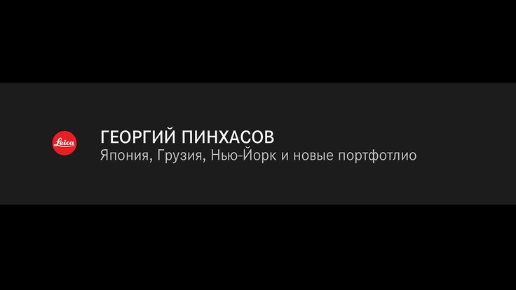 Георгий Пинхасов Магнум.