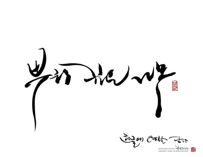 Korean Calligraphy : pen and ink