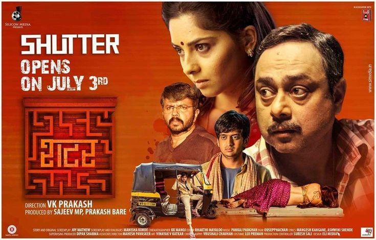 Shutter (2015) | Marathi Movie