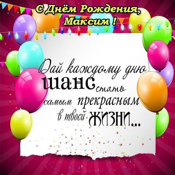 Картинки «Максим, с днем рождения!» (37 фото) | С днем рождения, Рождение,  Поздравительные открытки