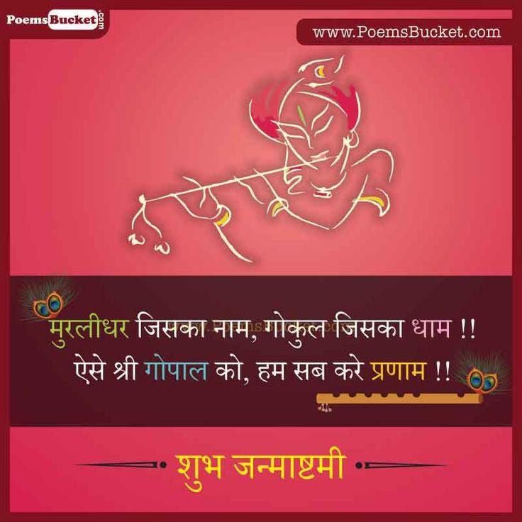 2 Top 7 Happy Janmashtami Wishes In Hindi