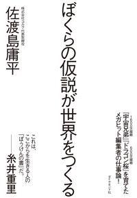 ぼくらの仮説が世界をつくる【楽天ブックス】『ドラゴン桜』『宇宙兄弟』を生んだ日本初の作家エージェント経営者が語る! 新しいビジネスを生み出すための哲学とノウハウ 出版・コンテンツ業界の未来はここに描かれている。