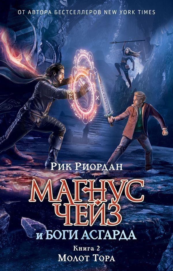 Это статья о книге. Вы могли искать оружие. Молот Тора — вторая книга серии Магнус Чейз и боги Асгарда Рика Риордана о приключениях Магнуса Чейза. В США книга вышла 4 октября 2016 года.