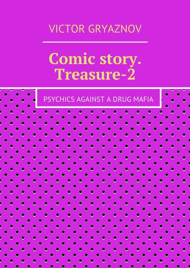 Сomic story. Treasure-2 - Victor Gryaznov — Ridero