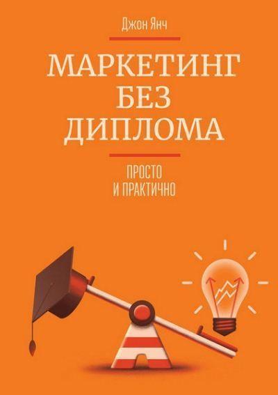 Маркетинг без диплома — Джон Янч