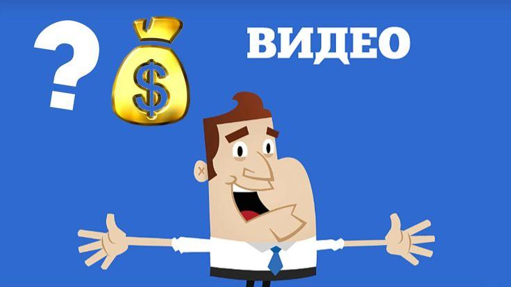 Сколько стоит видео? Вас интересует сколько стоит видео и что вы с этого будете иметь! >> https://www.youtube.com/watch?v=Q30jgfpcBCE   Заказать рекламный видеоролик >> http://video-studio.pp.ua/