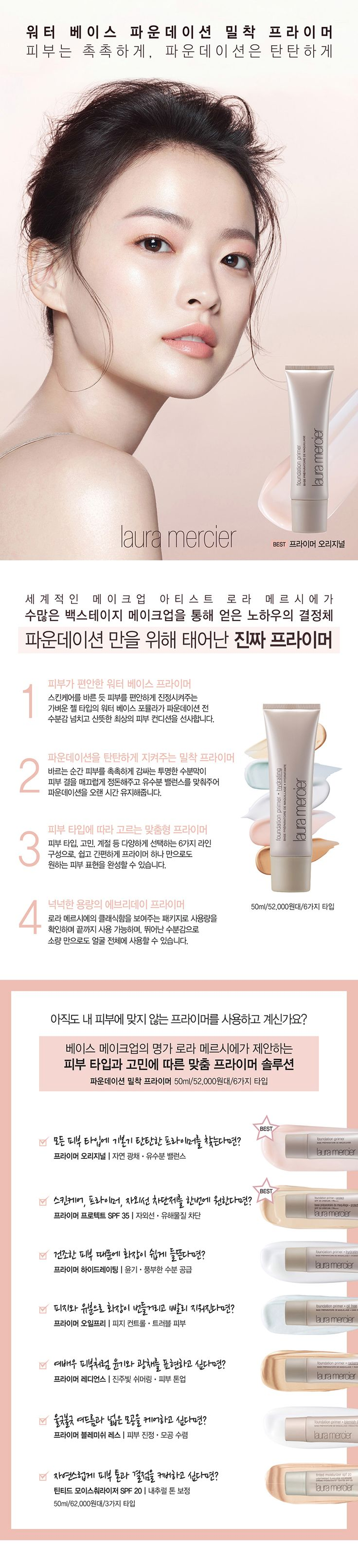 상세보기 | laura mercier
