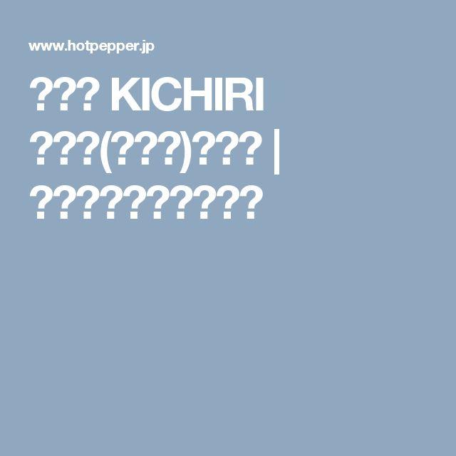 キチリ KICHIRI 恵比寿(居酒屋)の写真 | ホットペッパーグルメ