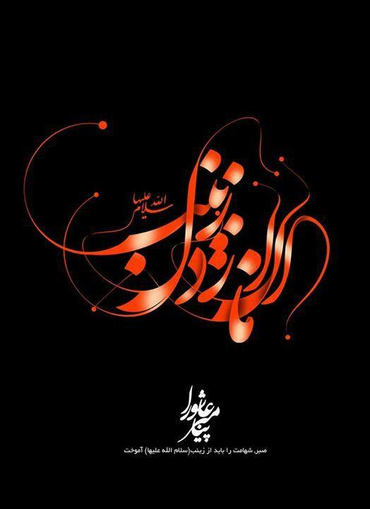 Bibi Zainab s.a