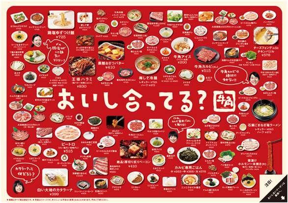 japan_menu