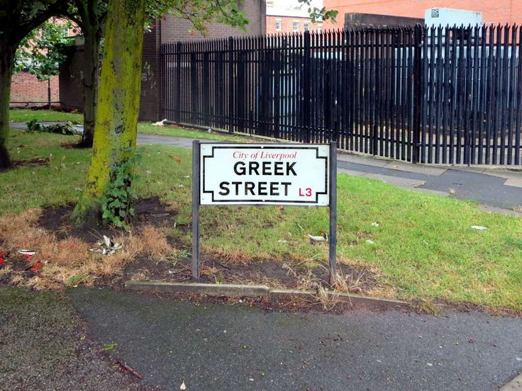 Census records show that my great great grandfather John Stanley (1820-1879) was living on Greek Street in Liverpool, England, in 1861 and 1871. His son David Stanley (1854-1912) was there in 1877. No buildings from that time remain on Greek Street.