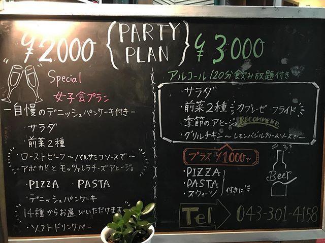 10月ラストとなりました^^*° 忘年会、ランチパーティーとお問い合わせいただいております^^ お料理重視プラン🍴💓ボリューム満点プラン🍴💓デザート付きで。。🍰などなどお客様にあったパーティープランをご提案します😊 どうぞお問い合わせくださいませ📞😄 #ビーンズガーデンカフェ#ビーンズガーデンカフェ稲毛海岸#beansgardencafe#pasta#パスタ#ランチ#lunch#lunchtime#ピザ#オムライス#カレー#肉#レディースランチ#weeklymenu#週替わり##日替り#パンケーキ#pancake#稲毛海岸#千葉#カフェ#cafe#イタリアン#お得な#ランチセット#サラダ#期間限定#パーティー#忘年会#飲み放題 * * *ビーンズガーデンカフェ ℡⇒043-301-4158 〒261‐0004 千葉市美浜区高洲3‐20‐40