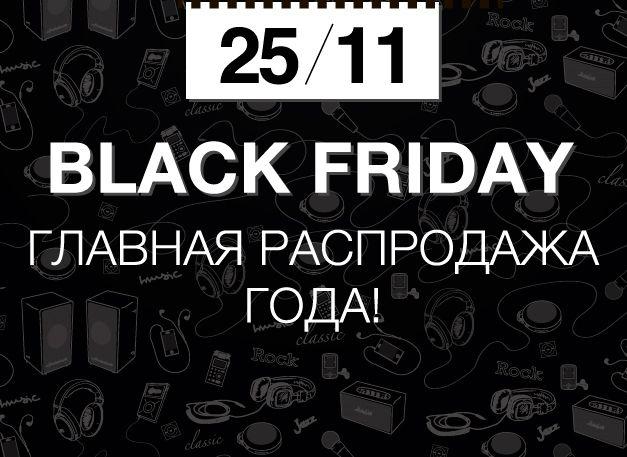 распродажа Черная пятница 2016 Украина