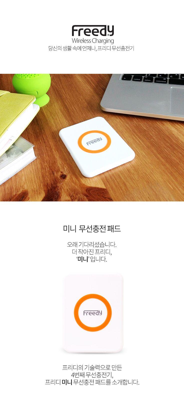 Freedy Mini Wireless Charger KWS-211, Freedy 2015 New Product #WirelessChareger #FreedyWireless #MiniCharger #MiniWirelessCharger #SMAPP #designforsamsung