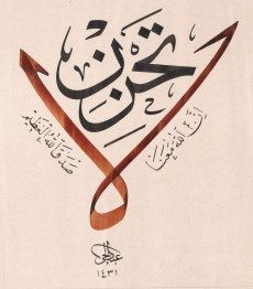"""La Tahzen innallahe meana """"Üzülme! Allah bizimle beraber"""""""