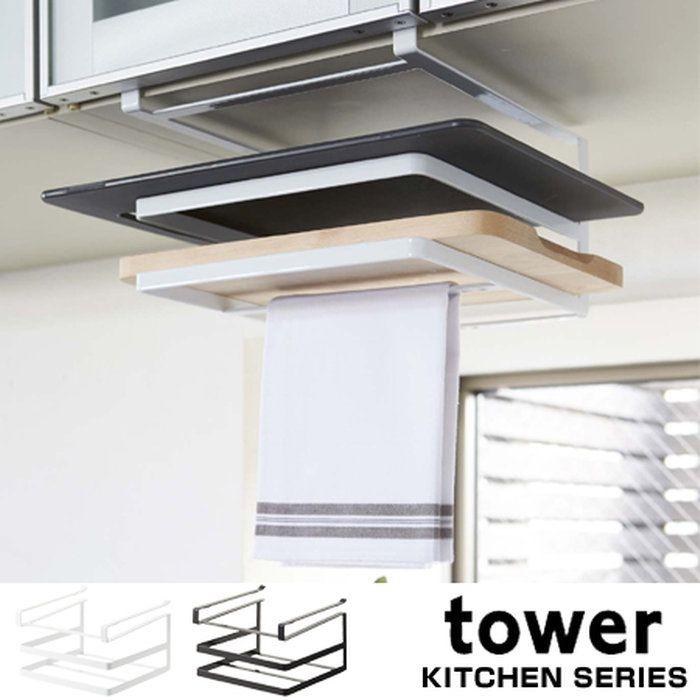 吊り下げラック戸棚下まな板&布巾ハンガータワーtower