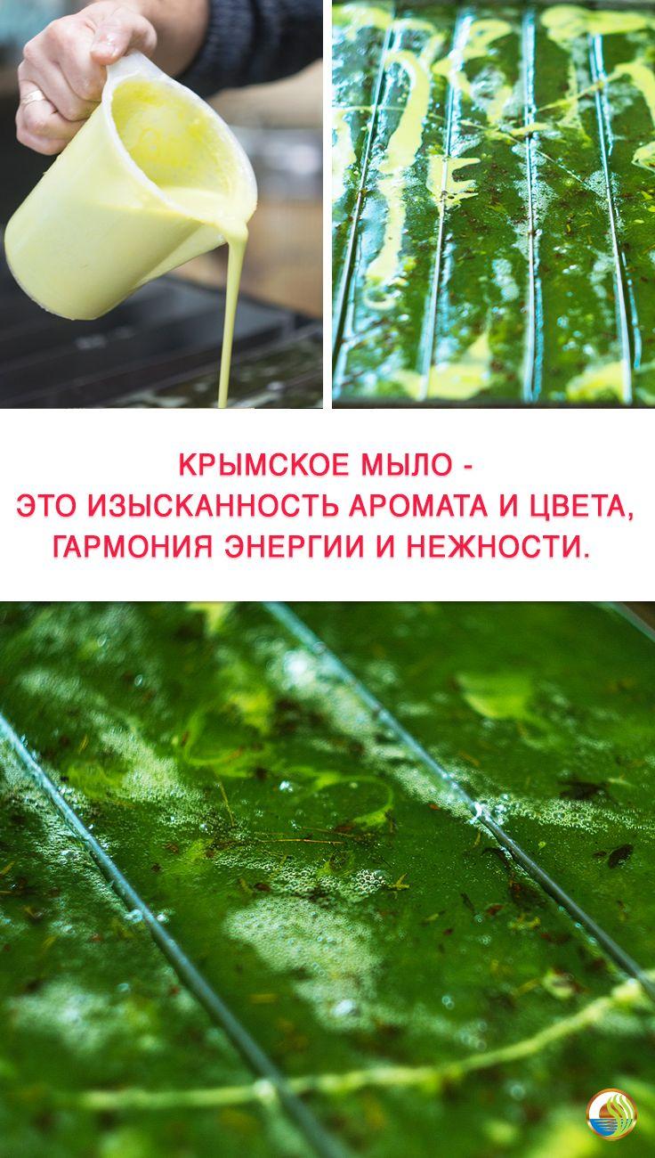 Крымское мыло – это изысканность аромата и цвета, гармония энергии и нежности. Созданное вручную по традиционным рецептам крымское мыло сохраняет все целебные свойства веществ, заботливо созданных природой. Шелковистая пена крымского мыла не только деликатно очищает кожу, она увлажняет и смягчает ее. Косметические масла даруют коже жизненную энергию и защищают от неблагоприятного влияния окружающей среды.