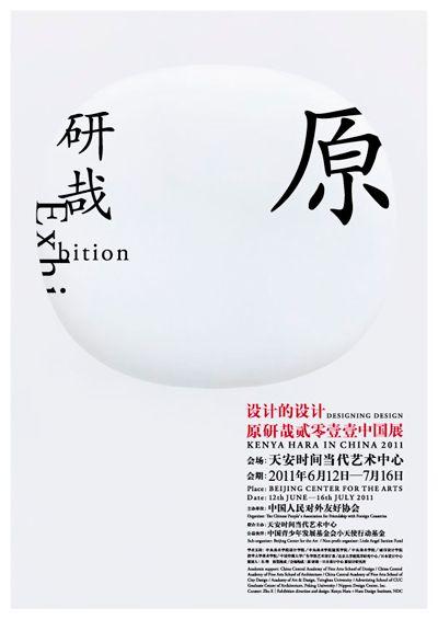 DESIGNING DESIGN 原研哉2011中国展の画像 | 印刷職人のしごとば