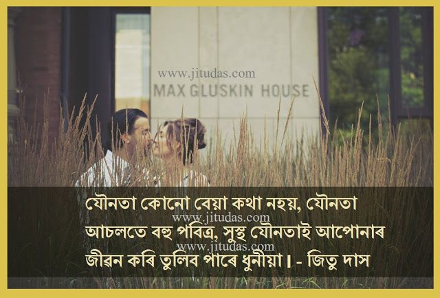 Magh Bihu 2018 Assamese Wishing Message And Facebook ...