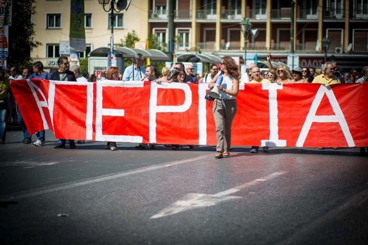 Γενική απεργία σε δημόσιο και ιδιωτικό τομέα