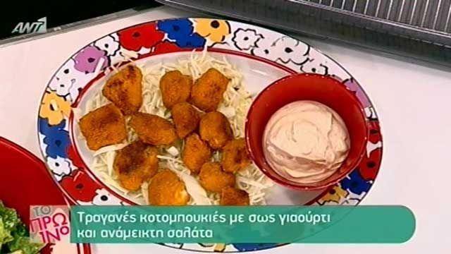 Τραγανές κοτομπουκιές με σως γιαούρτι και ανάμεικτη σαλάτα